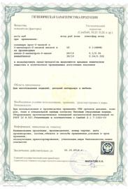Гигиеническая характеристика продукции: композитный материал Corian