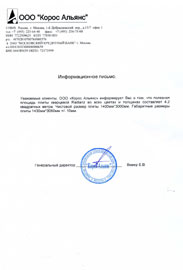 Информационное письмо - кварцевые плиты Radianz