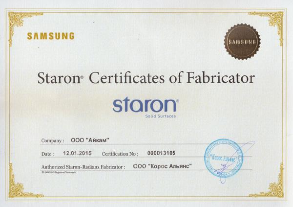 """Staron Certificates of Fabricator - Сертификат компании ООО """"Айкам"""" от официального представителя Samsung Staron в РФ"""