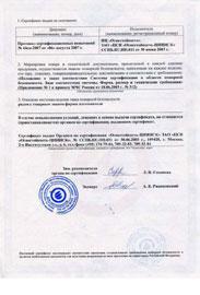 Сертификат соответствия - панели отделочные из искусственного камня торговой марки Staron