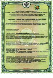 Санитарно-эпидемиологическое заключение продукции торговой марки Staron - мойки, раковины, ванны