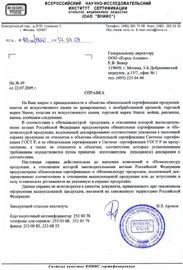 Справка на запрос о принадлежности к объектам обязательной сертификации продукции панели из искусственного камня Staron