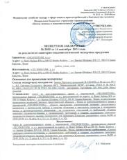 Санитарно-эпидемиологическое заключение продукции Technistone
