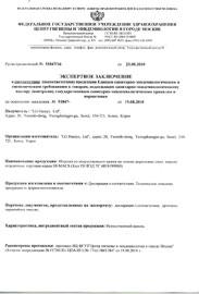Экспертное заключение о соответствии продукции торговой марки HI-MACS Единым санитарно-эпидемиологическим и гигиеническим требованиям