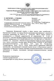 Письмо о соответствии продукции торговой марки HI-MACS Единым санитарно-эпидемиологическим и гигиеническим требованиям