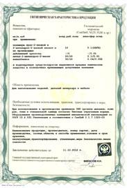Гигиеническая характеристика продукции: композитный материал Montelli Ultra