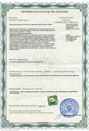 Гигиеническая характеристика продукции SILESTONE ECO