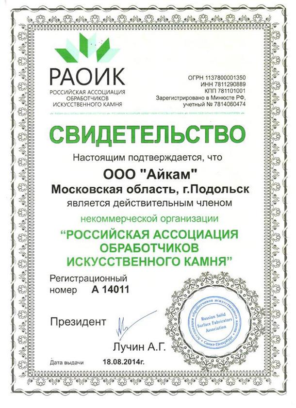 """Сертификат компании """"Айкам"""" - НКО """"Российская ассоциация обработчиков искусственного камня"""""""
