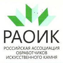 """НКО """"Российская ассоциация обработчиков искусственного камня"""""""