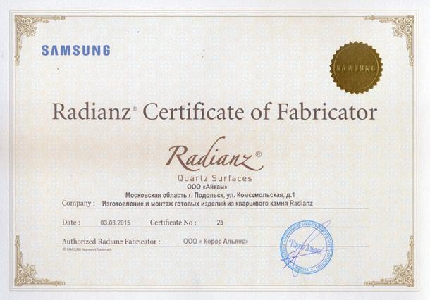 Сертификат - Изготовление и монтаж готовых изделий из кварцевого камня Radianz